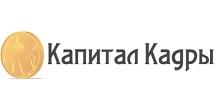 ООО «Капитал Кадры»